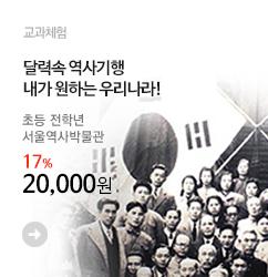 핵교_내가원하는우리나라_banner_m2