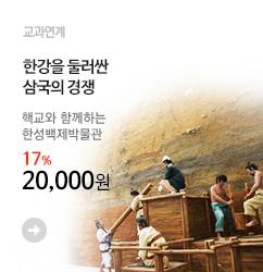 핵교_한성백제박물관_banner_m2