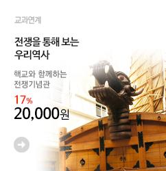 핵교_전쟁기념관_banner_m2