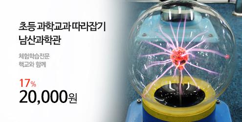 핵교_남산과학관_banner_m1