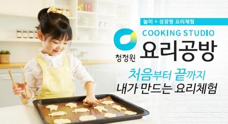 청정원요리공방_메인
